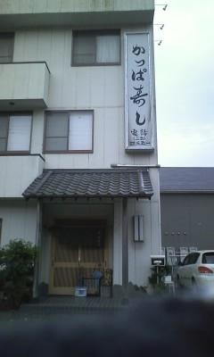 かっぱ寿司.JPG