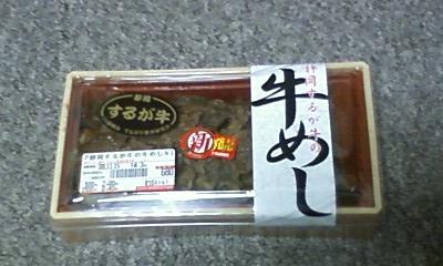するが牛.JPG
