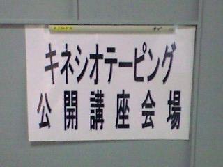 キネシオ.JPG