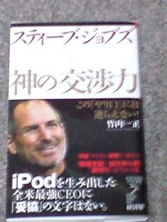 ジョブス.JPG