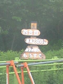 四合目.JPG