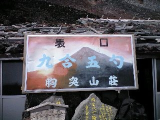 9合胸突き山荘.JPG