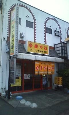 カナキン亭.JPG